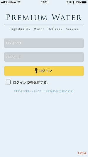 プレミアムウォーターのアプリ